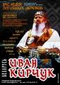 Kirchuk_1