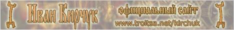Официальный сайт Ивана Кирчука
