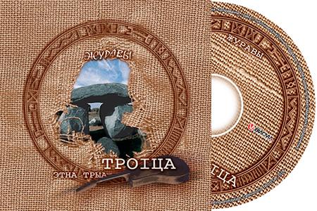 """Listen CD """"Zhuravy"""""""